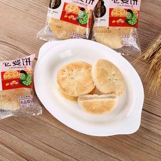 秋香 尚品糯香 老婆饼小吃礼盒 1.18kg
