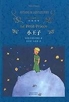 《小王子 》(经典译林)Kindle版