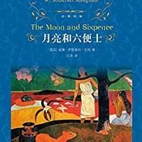《月亮和六便士》(经典译林) Kindle电子书