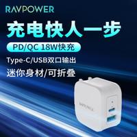 睿能宝(RAVPower)苹果pd充电器Type-C/USB双口快充插头QC3.0闪充18W安卓通用  *2件