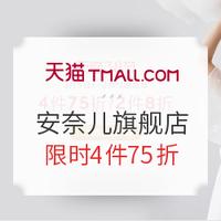 天猫精选 安奈儿旗舰店 3.8女王节预售促销