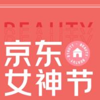 京东 女神节 居家抗菌清洁专场