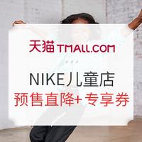 天猫精选 NIKE儿童官方店 3.8女神节预售