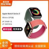 26日0点:2019新款 Apple Watch Series 5苹果智能运动手表