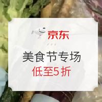 京东 食全食美美食节专场