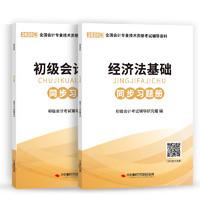 《初级会计师2020年教材:初级会计实务+经济法基础》