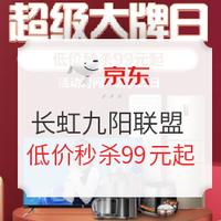 京东 家电 长虹·九阳大牌联盟 促销专场