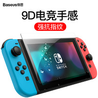 BASEUS 倍思 Switch lite钢化膜