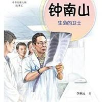 《钟南山 : 生命的卫士》Kindle电子书