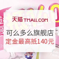 天猫精选 可么多么旗舰店 3.8女王节预售