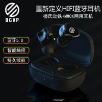 BGVP Q2 真无线TWS耳机蓝牙 星空蓝
