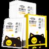 好视力 提神亮眼护理眼罩1146 12包/盒
