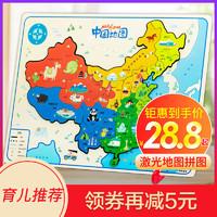 【动手又动脑!】中国地图拼图