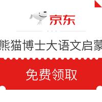 熊猫博士 价值286元大语文启蒙课程