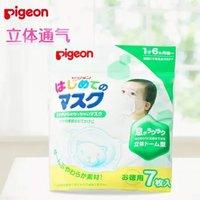 pigeon 贝亲 婴儿防尘透气口罩 7只装