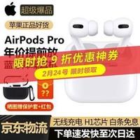 AirPods Pro 6期免息 有电子发票