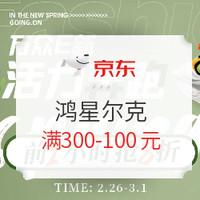 促销活动 : 京东 ERKE 鸿星尔克官方旗舰店