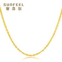 SUNFEEL 赛菲尔 18K金项链 0字链 三色可选