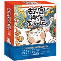 《故宫御猫夜游记》(5册)