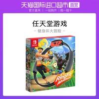 任天堂Nintendo Switch 健身环大冒险