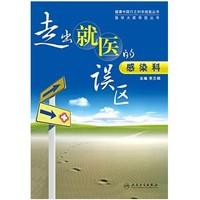 《走出就医的误区:感染科》 Kindle电子书 李兰娟主编