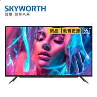 创维 SKYWORTH 55A4 55英寸4K超高清液晶平板电视