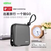 IDMIX(大麦) 充电宝带线快充10000毫安大容量苹果MFI认证版自带线带插头 *3件