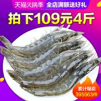 冷冻南美白对虾 2.8斤(不含冰)