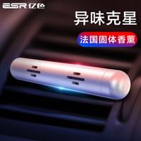 亿色(ESR)汽车香水 车载香水空调出风口香水座 *5件