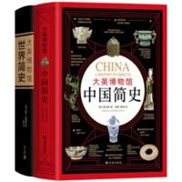 京东PLUS会员 : 《大英博物馆系列典藏套装》(全2册)