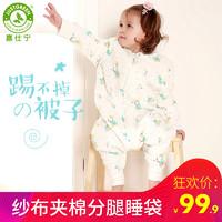 JustGreen 新款婴儿4层纱布夹棉厚款分腿睡袋