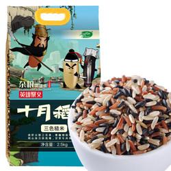 十月稻田 三色糙米 2.5kg *2件