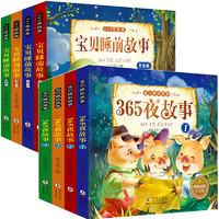 《365夜故事+宝贝睡前故事书》全8册