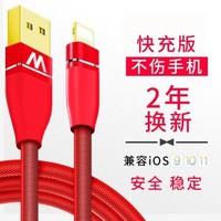 帆睿 苹果6数据线手机苹果数据线-针织红1米 *3件
