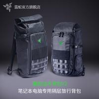 Razer雷蛇战术背包V2灵刃15/17笔记本电脑专用双肩背包电竞大容量