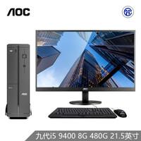 AOC 910 高性能迷你商用办公台式电脑整机(新九代i5-9400 高频8G 480GSSD 三年上门 商务键鼠 )21.5英寸 *2件