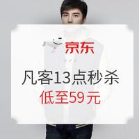 京东 VANCL 凡客诚品 男士服饰系列 13点限时秒杀