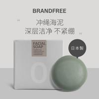 BRANDFREE日本冲绳男士海泥洁面皂  控油手工皂深层洁面洗脸皂 85g