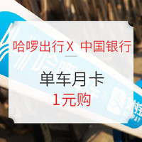 哈啰单车X中国银行 单车月卡