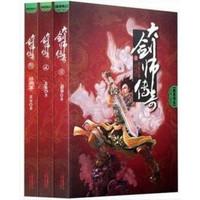 大剑师传奇 1-3册 玄幻武侠小说