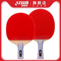 DHS 红双喜 乒乓球拍单拍