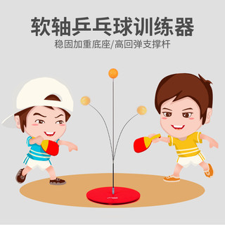 DHS 红双喜 乒乓球训练器弹力软轴儿童玩具
