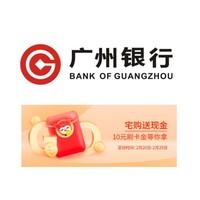 广州银行 消费达标享刷卡金
