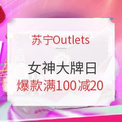 苏宁Outlets 女神大牌日