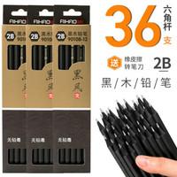 AIHAO 爱好 2B铅笔 36支(送橡皮+转笔刀)