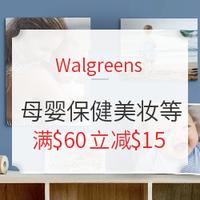 海淘活动:Walgreens 全场母婴保健、美妆个护、食品日用等