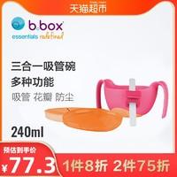 bbox澳洲B.BOX三合一吸管碗(红橙)辅食碗宝宝零食碗 儿童餐具 *2件