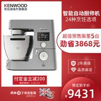 KENWOOD/凯伍德 KCC9060S厨师机家用全自动多功能和面揉面搅拌机