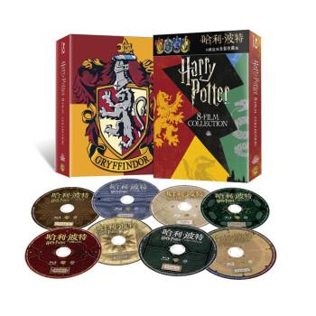 哈利·波特8蓝光全套收藏版(蓝光碟 8BD50)