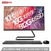 Lenovo 联想 AIO520C 一体台式机电脑23.8英寸(十代i7-10710U 16G 1T+512G 2G独显 )黑